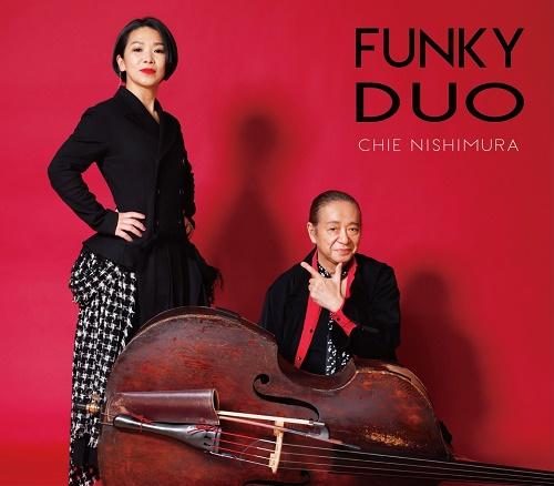 CHIE NISHIMURA / 西村知恵 / FUNKY DUO / ファンキー・デュオ