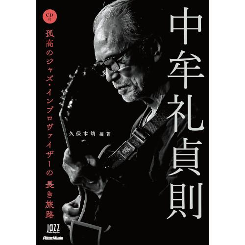 YASUSHI KUBOKI / 久保木靖 / 中牟礼貞則 孤高のジャズ・インプロヴァイザーの長き旅路