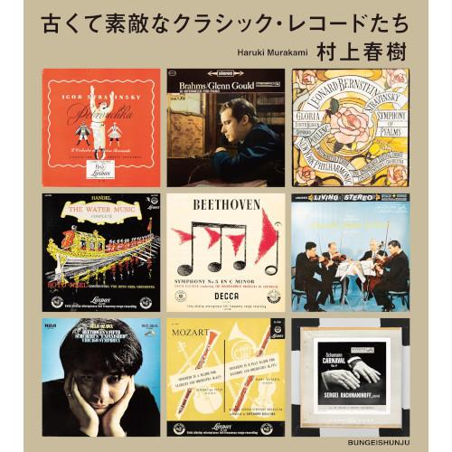 HARUKI MURAKAMI / 村上春樹 / 古くて素敵なクラシック・レコードたち