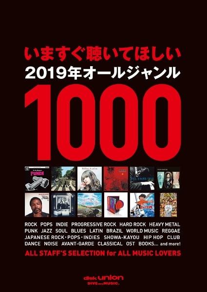 DISKUNION / ディスクユニオン / いますぐ聴いてほしい2019年オールジャンル1000