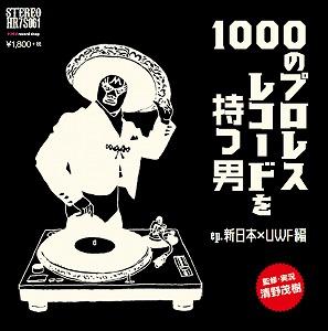 清野茂樹 / 1000のプロレスレコードを持つ男EP.新日本×UWF編
