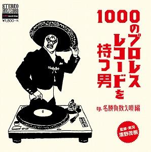 清野茂樹 / 1000のプロレスレコードを持つ男EP.名勝負数え唄編