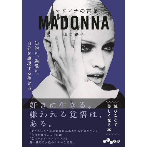 MADONNA / マドンナ / マドンナの言葉(だいわ文庫) 山口 路子 (著)