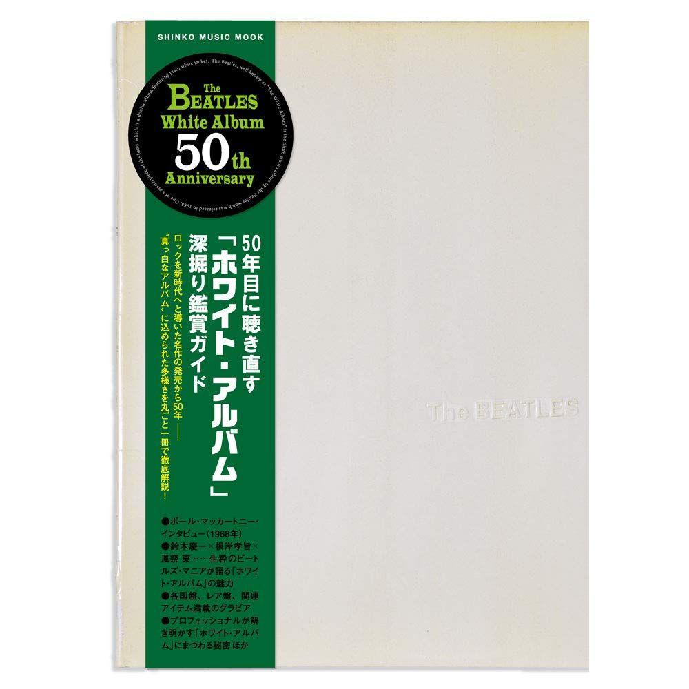 BEATLES / ビートルズ / 50年目に聴き直す『ホワイト・アルバム』深掘り鑑賞ガイド