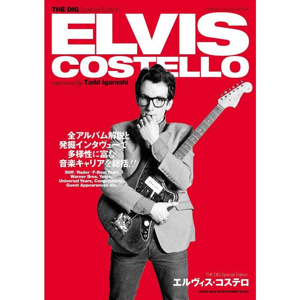 ELVIS COSTELLO / エルヴィス・コステロ / THE DIG SPECIAL EDITION エルヴィス・コステロ<シンコー・ミュージック・ムック>