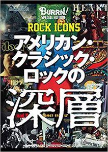 BURRN! / バーン / BURRN! SPECIAL EDITION ROCK ICONS アメリカン・クラシック・ロックの深層