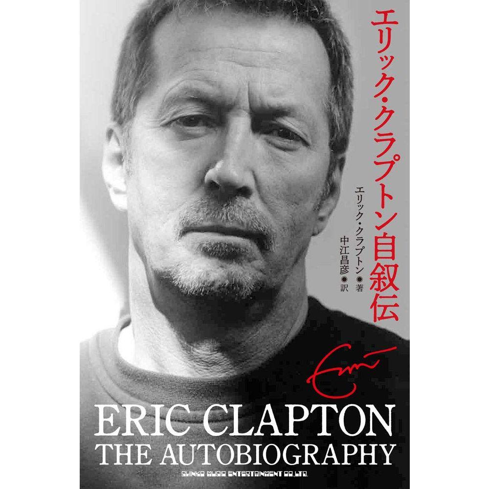 ERIC CLAPTON / エリック・クラプトン / エリック・クラプトン自叙伝 (中江昌彦 訳) (新装版)