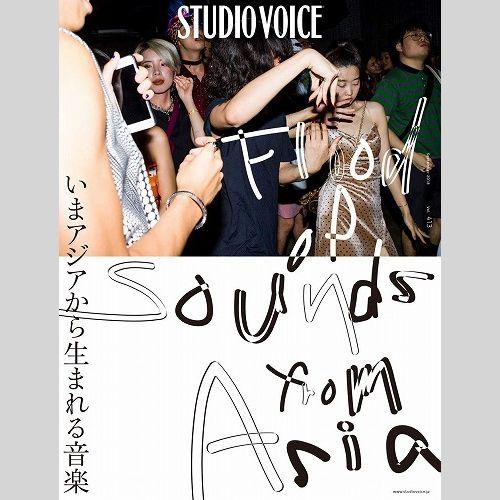 STUDIO VOICE / スタジオ・ボイス / VOL.413 FLOOD OF SOUNDS OF ASIA ~そこで生まれる音楽~