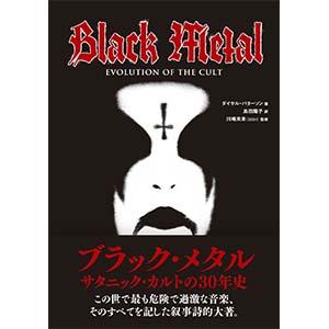 ダイヤル・パターソン / ブラック・メタル - サタニック・カルトの30年史