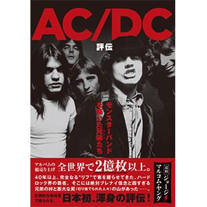ジェシー・フィンク / AC/DC評伝