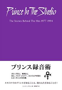 ジェイク・ブラウン / プリンス録音術
