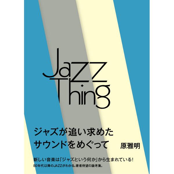 原 雅明 / Jazz Thing ジャズという何か