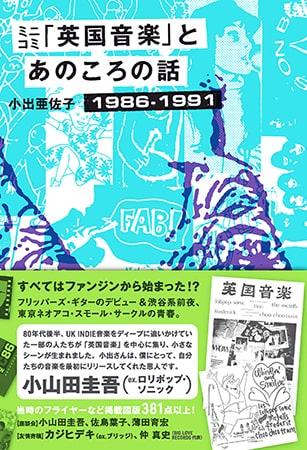 小出亜佐子 / ミニコミ「英国音楽」とあのころの話 1986-1991