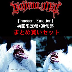 矢島舞依 / 矢島舞依/Innocent Emotion<まとめ買いセット>