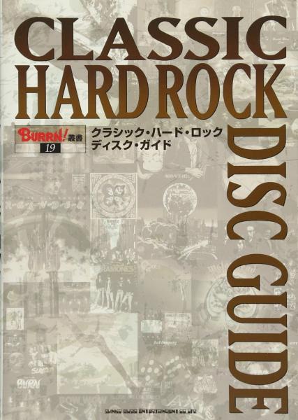 SHINKO MUSIC MOOK / シンコーミュージック・ムック / CLASSIC HARD ROCK DISC GUIDE / クラシック・ハード・ロック・ディスク・ガイド