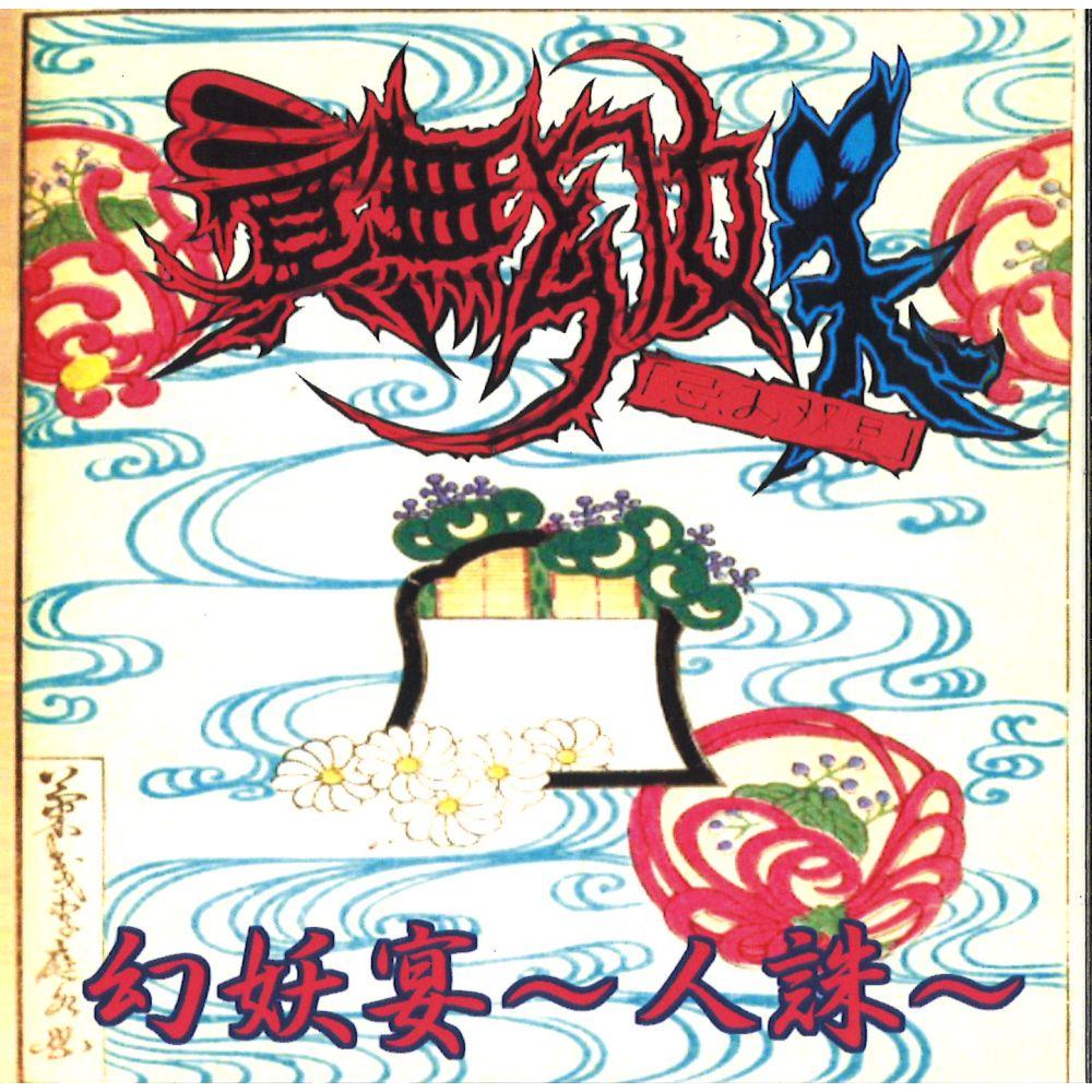 冥無幻妖、「忌み双児」 / 幻妖宴~人誅~