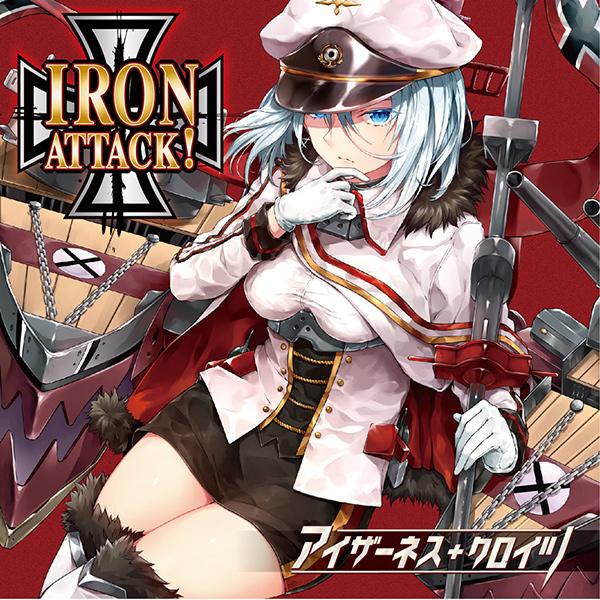 IRON ATTACK! / アイアン・アタック / アイザーネス・クロイツ