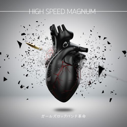 ガールズロックバンド革命 / HIGH SPEED MAGNUM / ハイ・スピード・マグナム