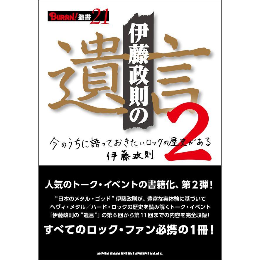 """伊藤政則 / 伊藤政則の""""遺言""""2"""