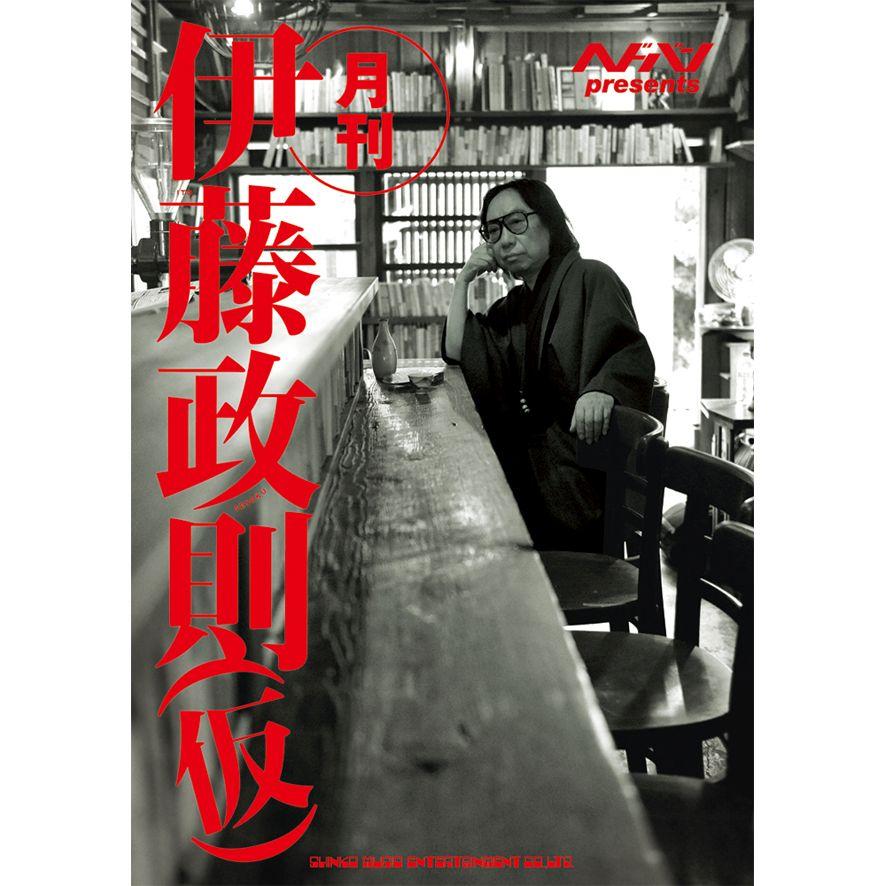 伊藤政則 / ヘドバンpresents 月刊 伊藤政則(仮)