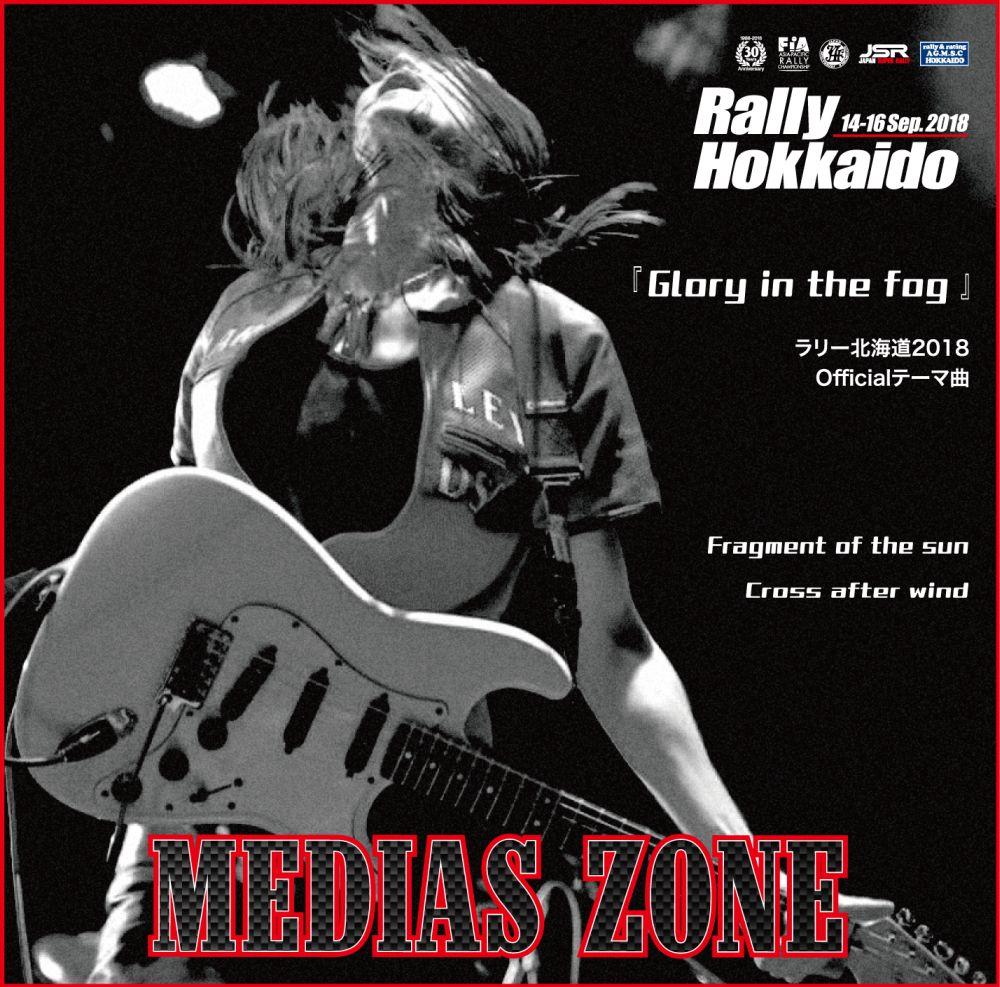 MEDIAS ZONE / メディアス・ゾーン / GLORY IN THE FOG / グローリー・イン・ザ・フォグ