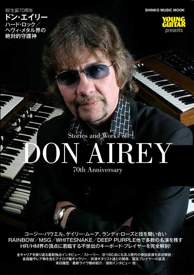DON AIREY / ドン・エイリー / ドン・エイリー ハード・ロック/ヘヴィ・メタル界の絶対的守護神