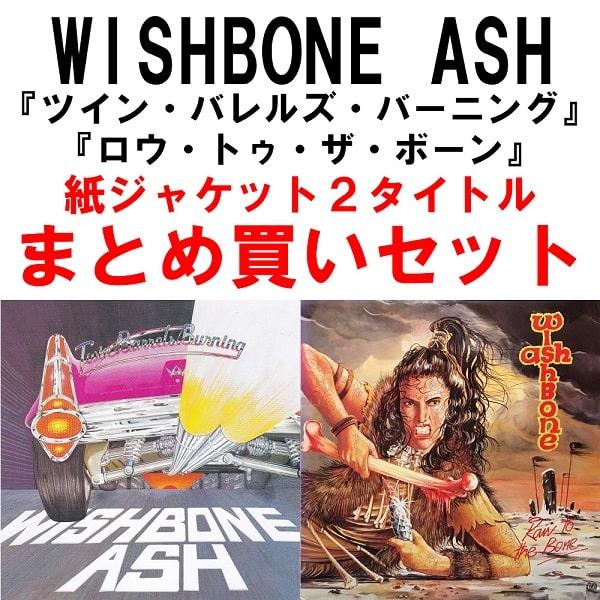 WISHBONE ASH / ウィッシュボーン・アッシュ / まとめ買いセット<2タイトル/紙ジャケット>