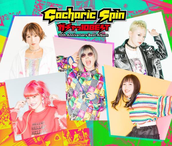 Gacharic Spin / ガチャリック・スピン / ガチャっ10BEST【中級編】<初回限定盤 3CD>