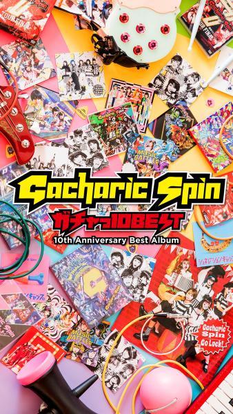 Gacharic Spin / ガチャリック・スピン / ガチャっ10BEST【上級編】<初回限定盤 3CD+BLU-RAY>