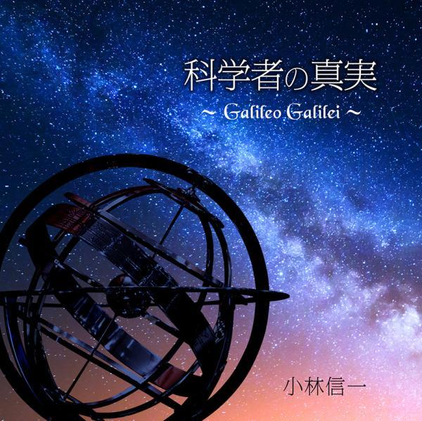 小林信一 / 科学者の真実~Galileo Galilei~