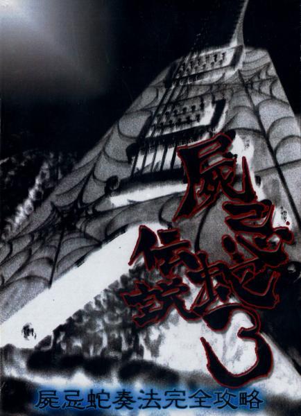 屍忌蛇 / 屍忌蛇伝説3