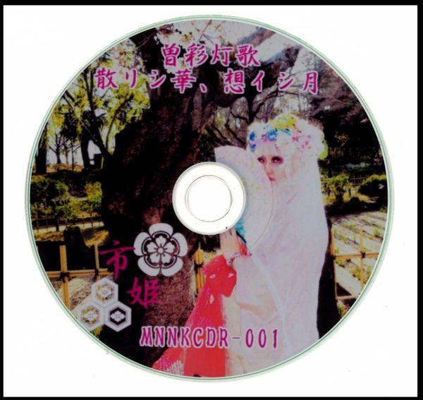 市姫 / 曽彩灯歌EP<CD-R>