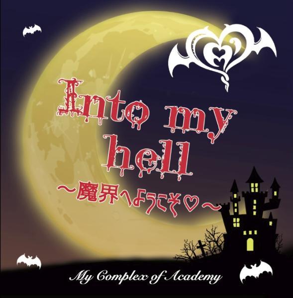 My Complex of Academy / マイ・コンプレックス・オブ・アカデミー / INTO MY HELL / イントゥ・マイ・ヘル~魔界へようこそ~