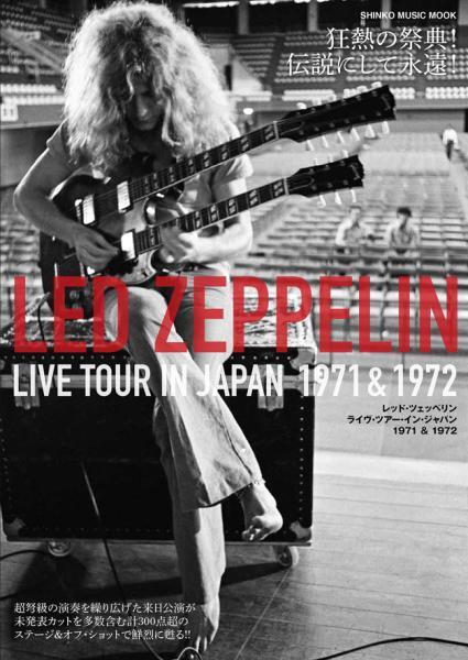 LED ZEPPELIN / レッド・ツェッペリン / レッド・ツェッペリン ライヴ・ツアー・イン・ジャパン 1971 & 1972