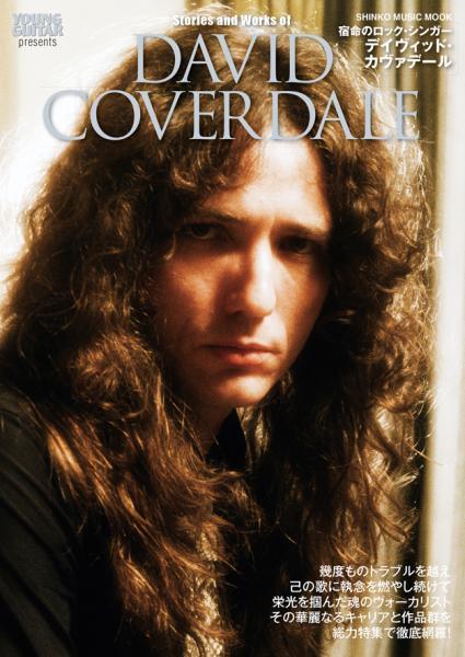 DAVID COVERDALE / デヴィッド・カヴァデール / 宿命のロック・シンガー デイヴィッド・カヴァデール