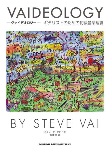 STEVE VAI / スティーヴ・ヴァイ / ヴァイデオロジー ギタリストのための初級音楽理論