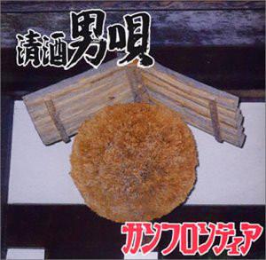 ガンフロンティア / 清酒男唄