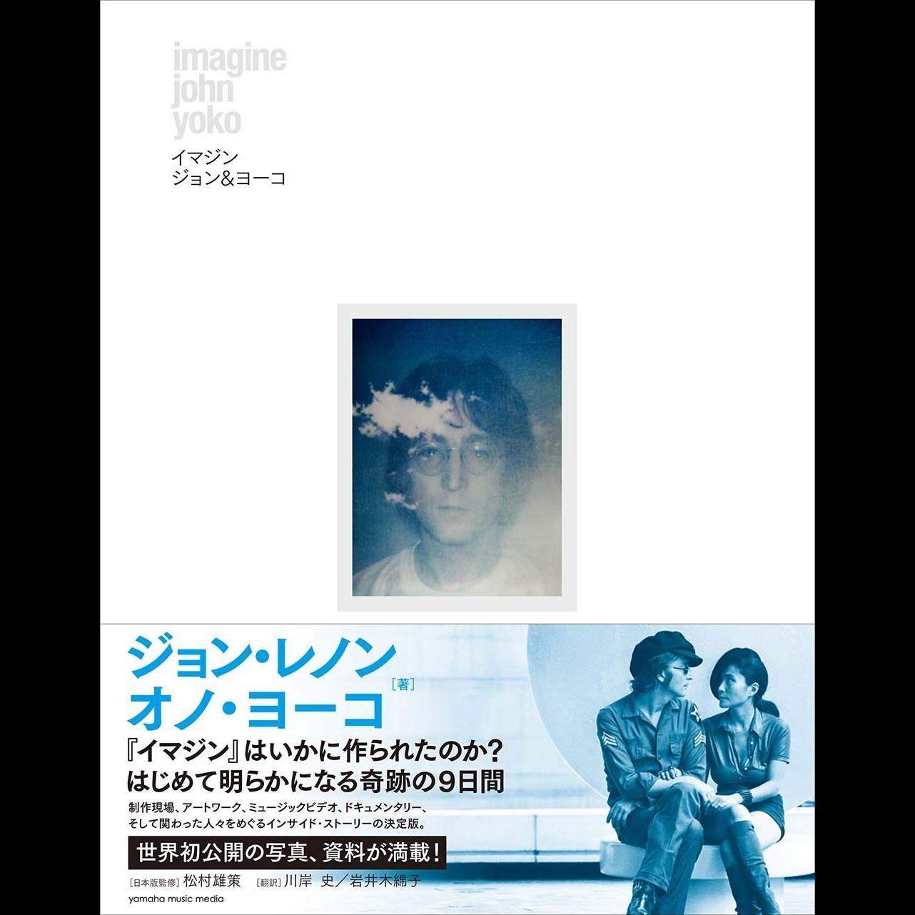 JOHN LENNON & YOKO ONO / ジョン・レノン&ヨーコ・オノ / イマジン:ジョン&ヨーコ