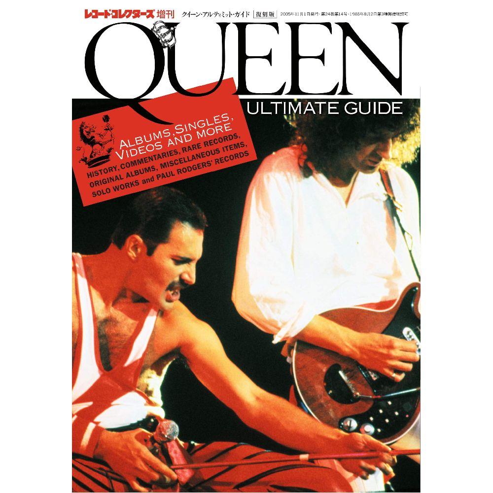 QUEEN / クイーン / クイーン・アルティミット・ガイド [復刻版] (レコード・コレクターズ増刊)