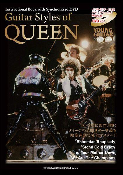 QUEEN / クイーン / GUITAR STYLES OF QUEEN(DVD付)