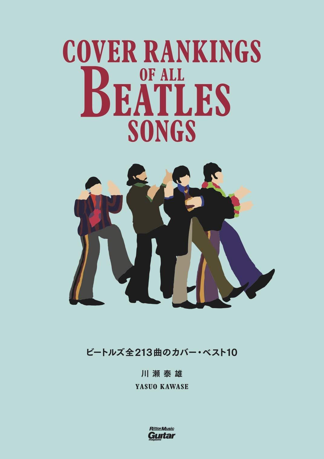 BEATLES / ビートルズ / ビートルズ全213曲のカバー・ベスト10 COVER RANKINGS OF ALL BEATLES SONGS (川瀬 泰雄)