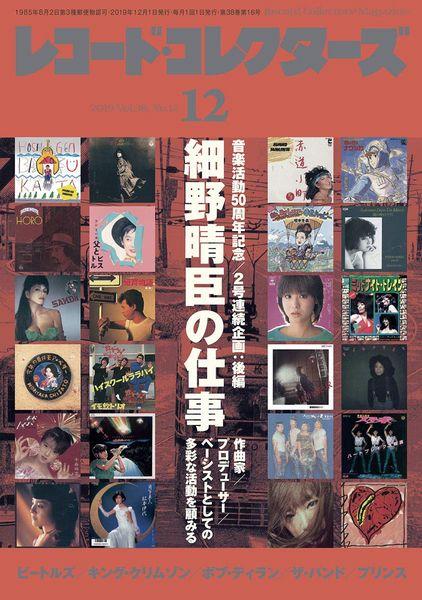 レコード・コレクターズ / レコード・コレクターズ 2019年12月号