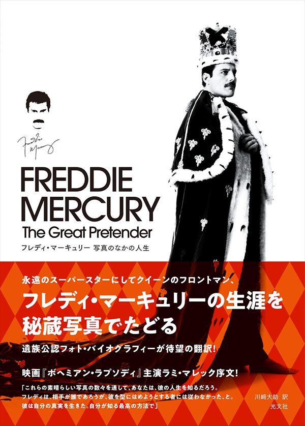 FREDDIE MERCURY / フレディー・マーキュリー / フレディ・マーキュリー 写真のなかの人生 (川﨑大助 訳)