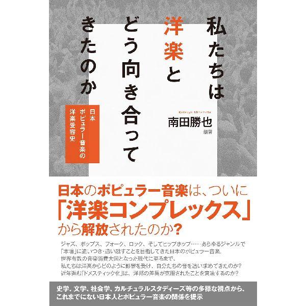 私たちは洋楽とどう向き合ってきたのか:日本ポピュラー音楽の洋楽受容 ...