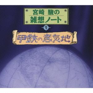 名古屋章商品一覧|ディスクユニオン・オンラインショップ|diskunion.net