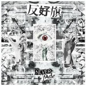 反好旗 / neverfade