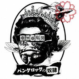 ANARCHY / アナーキー(亜無亜危異) / パンクロックの奴隷