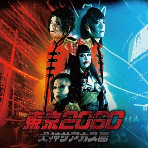 犬神サアカス團 / 東京2060