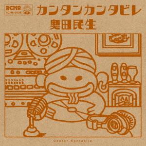 TAMIO OKUDA / 奥田民生 / カンタンカンタビレ