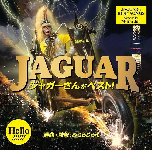 ジャガー / ジャガーさんがベスト!